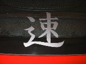 Japanese Fast / Speed Character Decal - Kanji Vinyl Car Sticker